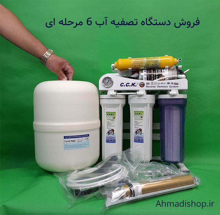 دستگاه تصفیه آب 6 مرحله ای
